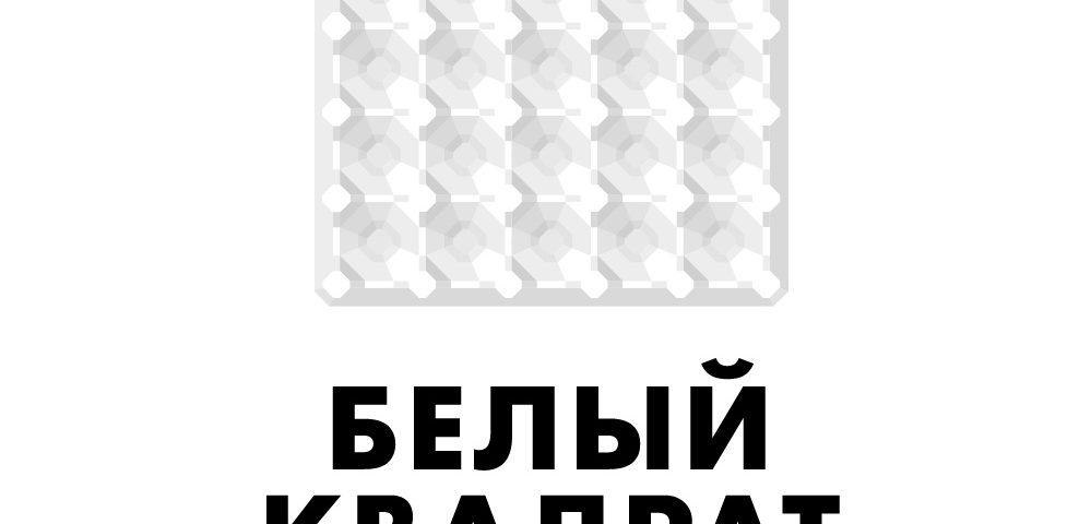 белый квадрат
