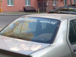 Светоотражающая наклейка на машину
